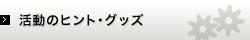 活動のヒント・グッズ