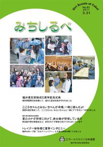 publicity04 01 212x300 みちしるべ 2011年10月号のご案内
