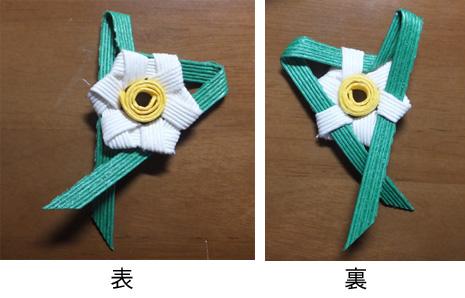 水仙のチーフリング