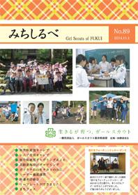 michisirube89 みちしるべ 2014年 89号のご案内