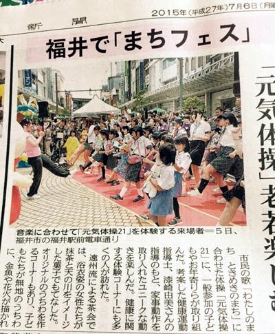 0705 1 7月まちフェスに福井県連盟ブースを出しました