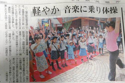 0705 8 7月まちフェスに福井県連盟ブースを出しました