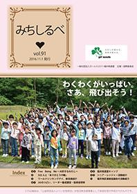 michisirube91 みちしるべ 2016年 91号のご案内