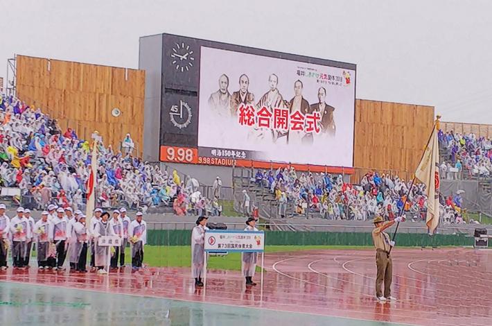 11 第73回福井国民体育大会